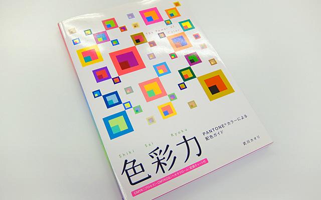色彩力 書籍
