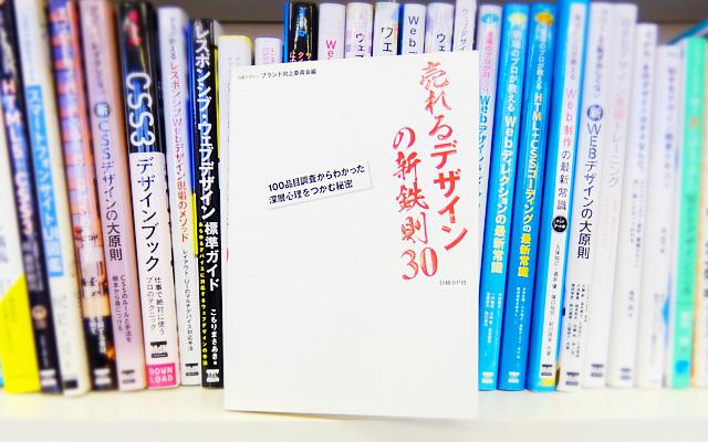 日経デザインブランド向上委員会 (編集)『売れるデザインの新鉄則30』