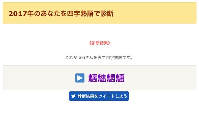 blog20161228-2