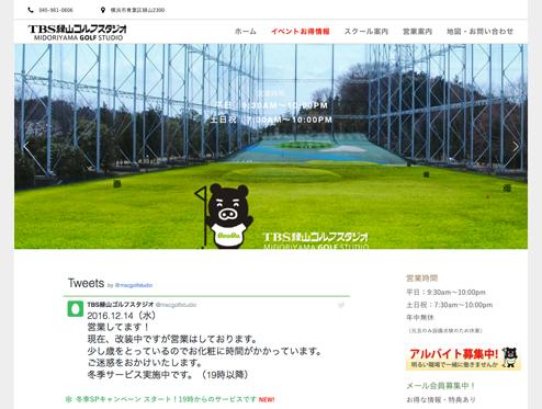 緑山ゴルフスタジオ