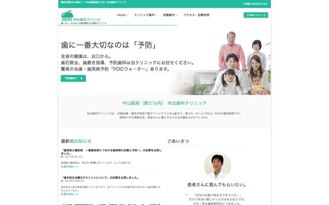 井出歯科クリニック様ウェブサイト、ホームページのキャプチャ画像