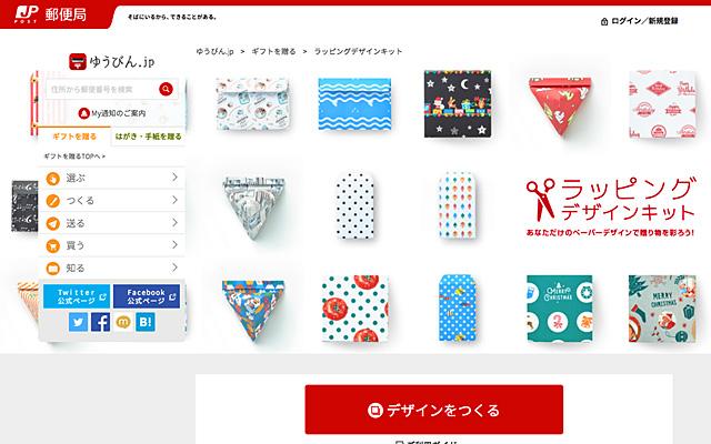 「郵便局 ゆうびん.jp」
