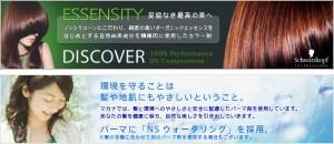MAKANA 2011秋の新しいカラー剤・パーマ剤バナー