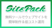 無料ツールでウェブサイト・ホームページを簡単制作&低コストで運用