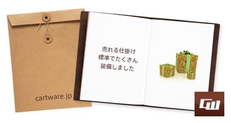 ショッピングカートシステム「Cartware(カートウェア)」