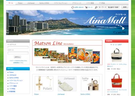 ハワイを楽しむショッピングサイト「AinaMall(アイナモール)」