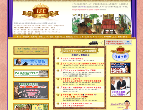 ISE英会話スクール
