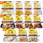 アルファ米11食セット