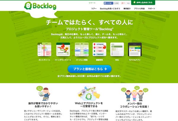 Backlogホームページ