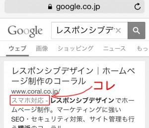 スマホgoogle検索結果