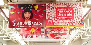 赤を使用した中吊り広告