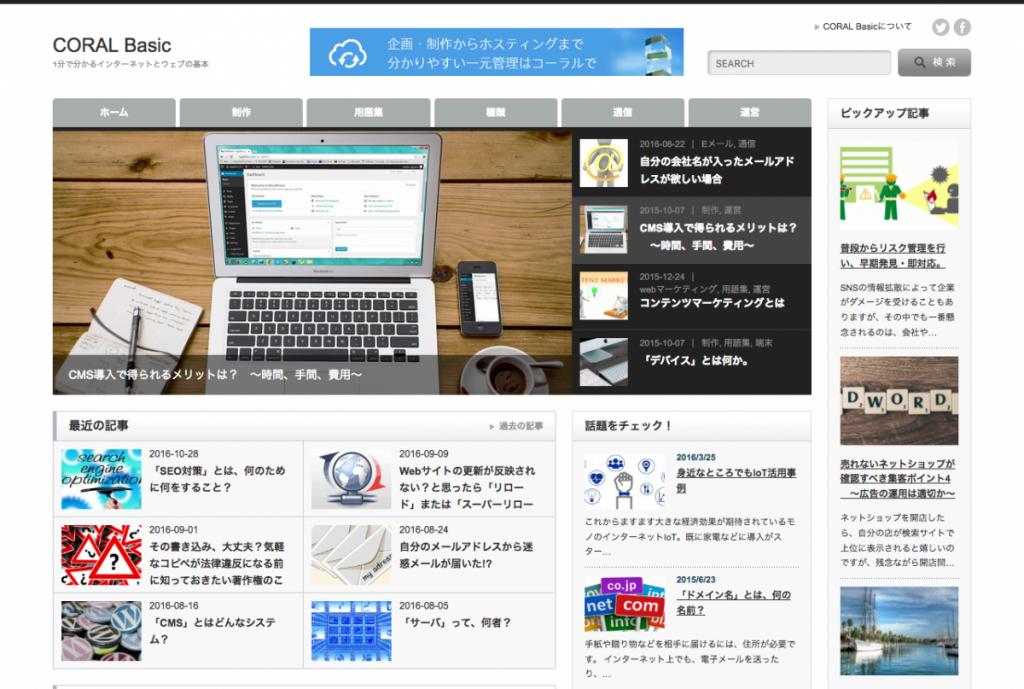 コーラルベーシックのホームページキャプチャ画像