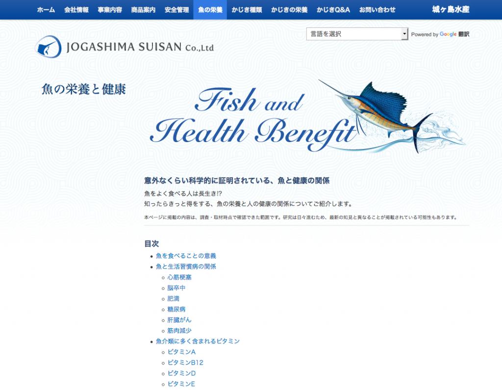 株式会社城ヶ島水産  魚の栄養と健康 のページ