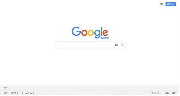 画像検索の画面になります。