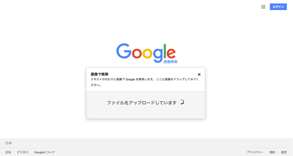 Google画像検索のアップロード中