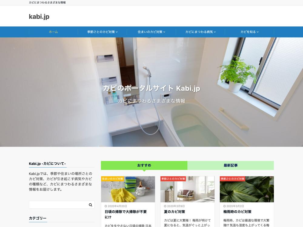カビのポータルサイト kabi.jp