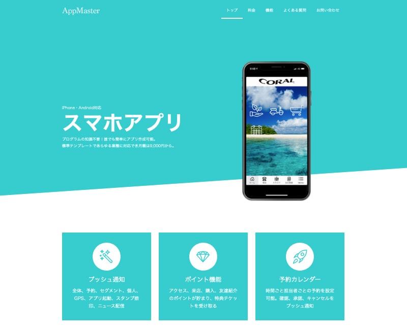AppMaster(アプリマスター)ホームページ